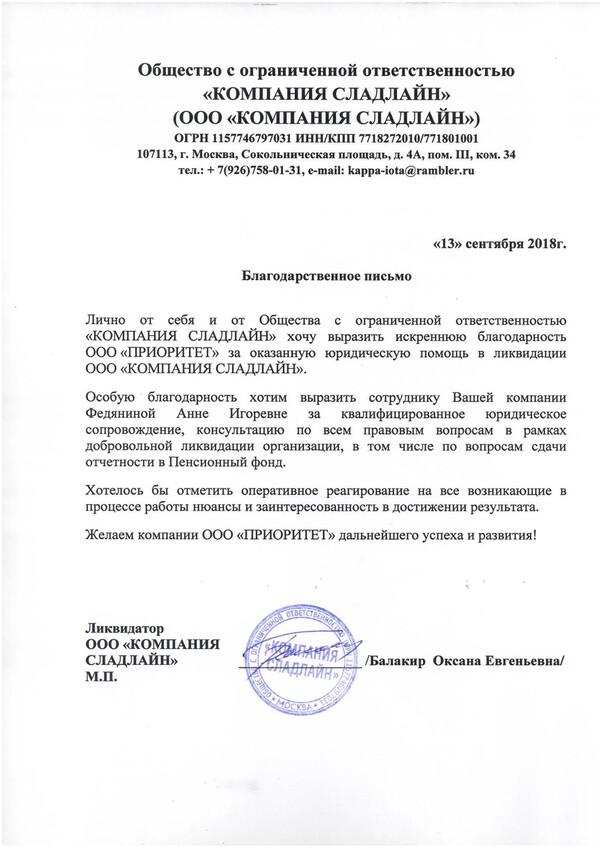 Регистрация фирм ооо ликвидация ооо документы учет и отчетность электронный бюджет инструкция